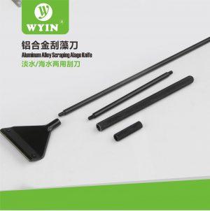 Wyin Aluminium Algae Scrapper
